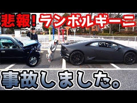 【悲報】買って速攻ランボルギーニで事故しちゃいました。【Lamborghini Raphael】