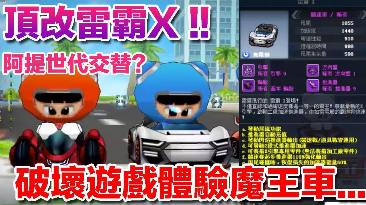 【村村】雷霸x 頂改!! 尬起來! 其他車還用玩? 史上最扯的速度! (跑跑卡丁車) - YouTube