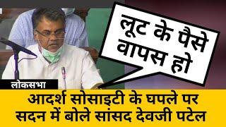 सांसद Devji Patel ने Loksbha में उठाया Adarsh Credit Co-operative Society का मुद्दा