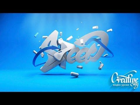 Создание Граффити текста в Cinema 4D
