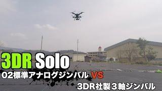 3DR Solo 02標準アナログジンバル VS 3DR社製3軸ジンバル thumbnail