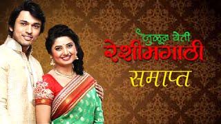 Julun Yeti Reshimgathi Comes To An End | Zee Marathi Serial | Prajakta Mali | Lalit Prabhakar