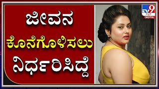 I Wanted To End My Life: Actress Namitha