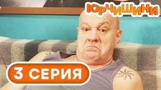 Сериал Юрчишины - Мент-Полоскун