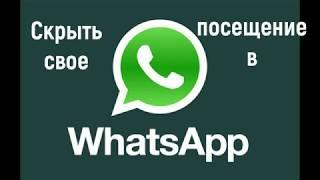 скрыть свое посещение в вотсап WhatsApp
