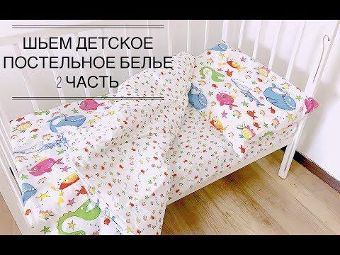 Как пошить детское постельное белье