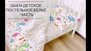 Как пошить детское постельное белье 2 часть. Пошив наволочки и пододеяльника