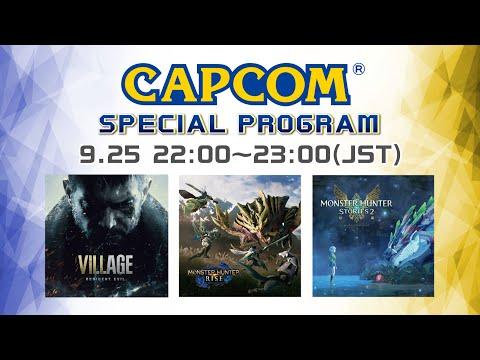 【TGS2020 CAPCOM】CAPCOM SPECIAL PROGRAM(English)