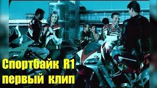 Как в 2002 снимали спортбайк Yamaha R1 в клипе Андрея Губина «Будь со мной» - рассказывает Саша Фура