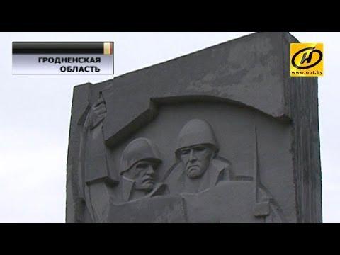 Мемориал погибшим в годы ВОВ реконструировали в Гродненском районе