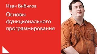006. Основы функционального программирования -  Иван Бибилов