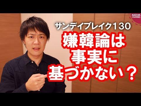 2019/10/22 サンデイブレイク130