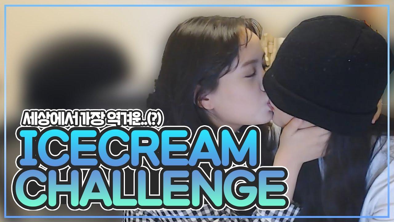 Download 어떤 부부의 살 떨리는 아이스크림 키스 챌린지 icecream kiss challenge♡ lesbiancouple l 레즈커플