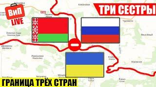 Вежливая таможня | Украина, Беларусь, Россия, путешествие на авто по Украине, граница Три Сестры