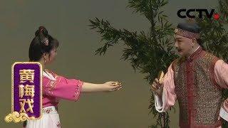 《九州大戏台》 20190508 黄梅戏折子戏专场| CCTV戏曲