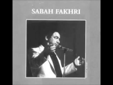 صباح فخري ملا الكاسات sabah fakhri