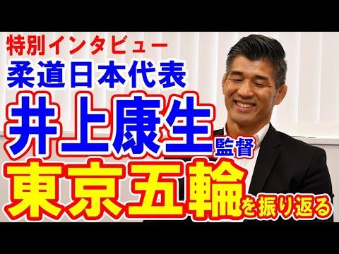 Download 【特別インタビュー】柔道日本代表・井上康生監督 東京五輪を振り返る