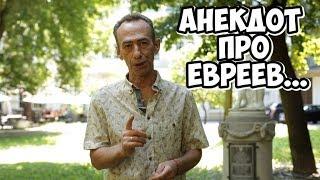 Короткие одесские анекдоты Анекдот про евреев