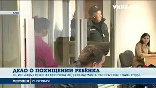 Похитительнице младенца в Киеве избрали меру пресечения(, 2017-10-23T17:09:34.000Z)