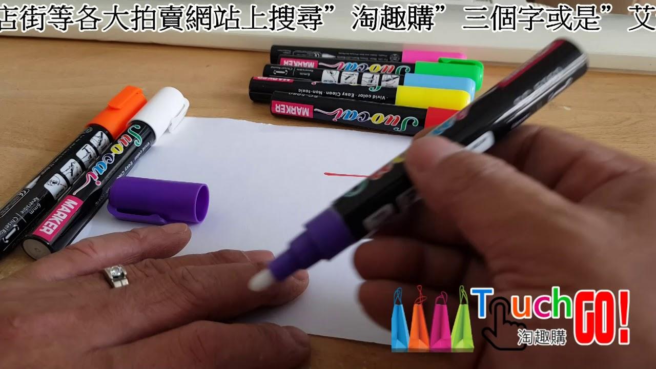 【艾米精品】LED螢光板專用6mm螢光筆(圓斜雙頭可換,八色一組)新品如何使用教學 玻璃筆擦擦筆LED手寫板筆 ...