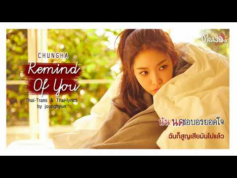 [Karaoke-Thaiusb] Chungha - Remind Of You by ipraewaBFTH