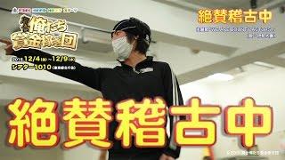 舞台「俺たち賞金稼ぎ団」 【公式サイト】 http://toeiheronextstage.co...