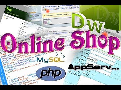 PHP Dreamweaver สร้างร้านค้าออนไลน์ ตอนที่1