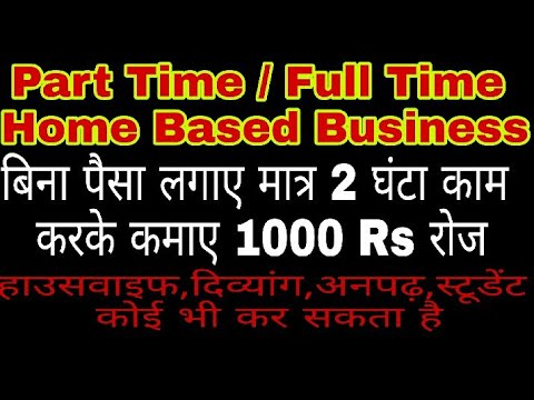 Full time/ part time business // Home based business without investment