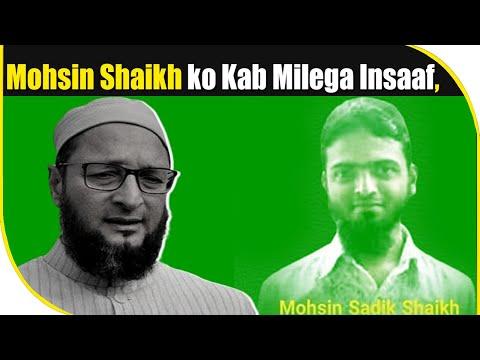 Asaduddin Owaisi & Imtiyaz Jaleel ne uthayi awaz, Mohsin Shaikh ko kab milega Insaaf | BBN NEWS