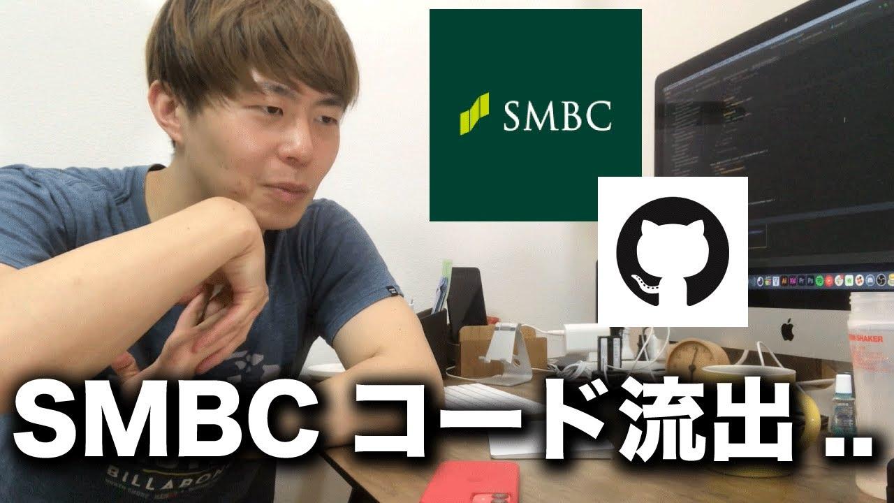 コード smbc ソース