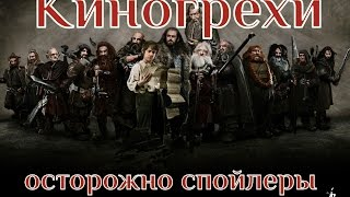 Киногрехи - Хоббит: Битва пяти воинств
