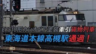 EF510形カシオペア塗装牽引貨物列車 東海道本線高槻駅通過!