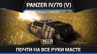 Panzer IV/70 (V) ПОЛУЧИЛ ДЛИННЫЙ СТВОЛ в War Thunder