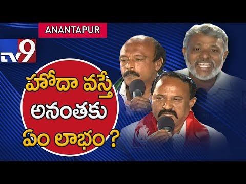 hoda-kosam-debate-for-ap-special-status-kurnool-tv9