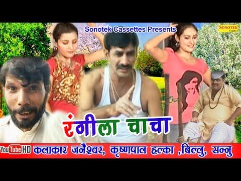 रंगीला चाचा || Rangila Chacha || Haryanvi Comedy Funny Full Movies