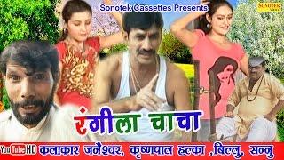 रंगीला चाचा    Rangila Chacha    Haryanvi Comedy Funny Full Movies