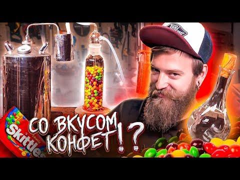 ЭКСПЕРИМЕНТ САМОГОН СО ВКУСОМ СКИТЛС
