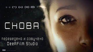 Короткометражка «Снова» | Озвучка DeeAFilm