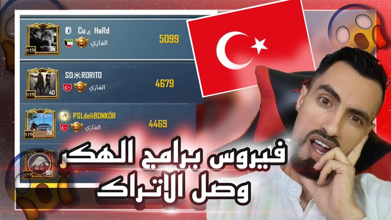 [ تمادي الأتراك ] 3 مواجهات ضد لاعبين هكرات مصنفين في التوب العالمي #ببجي موبايل pubg mobile