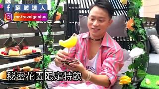 期間限定 【銅鑼灣時代廣場 The Secret Garden 秘密花園】 2020年5月13日-7月15日 ⎢窮遊達人 Vlog Hong Kong Travel