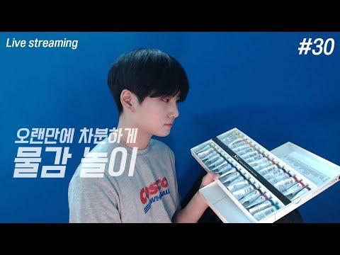 [Korean ASMR] 오랜만에 차분하게 물감놀이 해보기 water color paint asmr 실시간ASMR 윙잇 #30