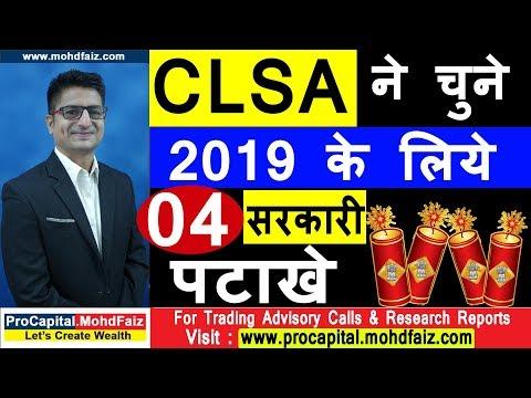 CLSA ने चुने 2019 के लिये 04 सरकारी पटाखे | Latest Share Market News In Hindi