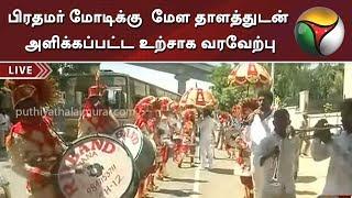 பிரதமர் மோடிக்கு  மேள தாளத்துடன் அளிக்கப்பட்ட உற்சாக வரவேற்பு   PM Modi   Chennai