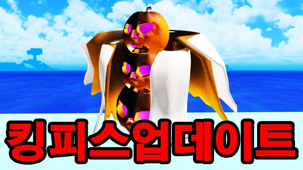 킹피에서 업데이트 소식이 떴다고요?! 레전더리 보상 + 모든 잼 코드 !! 킹피스 리메이크 열매 ?! 신세계 해왕류 업데이트 !! 레이드 버그 아님ㅋㅋ 로블록스 킹레거시 특별판