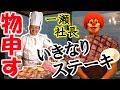 【一瀬邦夫】【いきなりステーキ】に物申す!! 肉マネーを大量チャージ!?