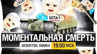 МОМЕНТАЛЬНАЯ СМЕРТЬ танкиста DeS, Romka [19-00]