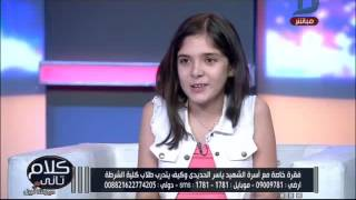 كلام تانى  ابنه الشهيد ياسر الحديدي تكشف عن رسالة الرئيس السيسي لها