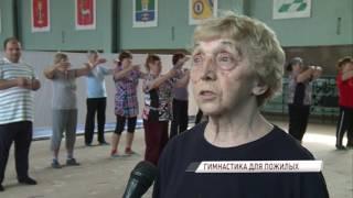 Для пожилых ярославцев заработал курс китайской гимнастики