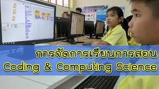 การนิเทศการจัดการเรียนการสอน Coding & Computing Science