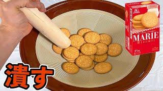 クッキーをすり鉢で粉にしてスポンジケーキ作るホイ!!【革命家】 PDS